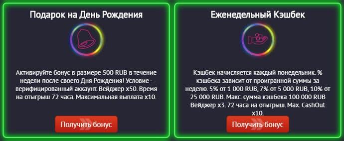Бонус казино Пин Ап после регистрации