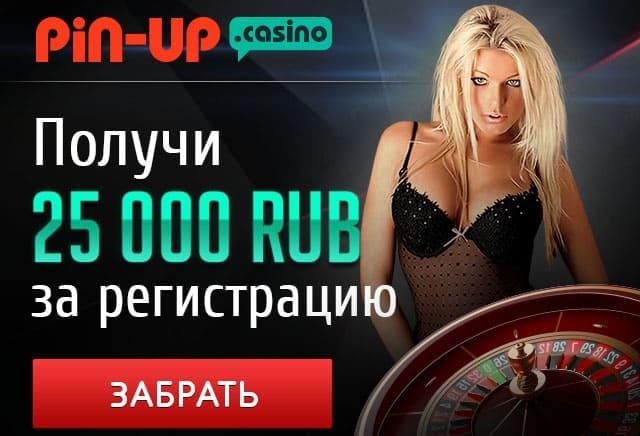 Как получить и активировать бонусы казино Pin Up