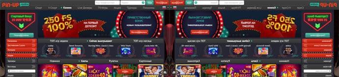 Pin Up Casino зеркало для безопасной игры